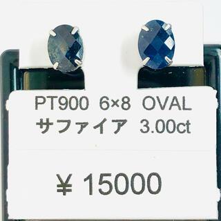 E-57246 PT900 ピアス サファイア OVAL 6×8 AANI アニ(ピアス)