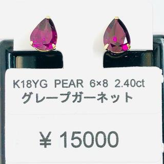 E-62158 K18YG ピアス グレープガーネット PEAR AANI アニ(ピアス)
