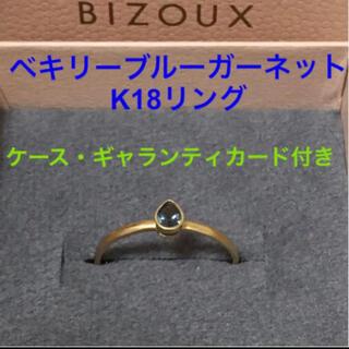 BIZOUX ベキリーブルーガーネット K18リング