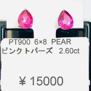 E-55947 PT900 ピアス ピンクトパーズ PEAR AANI アニ(ピアス)
