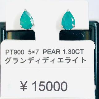 E-55725 PT900 ピアス グランディディエライト AANI アニ(ピアス)