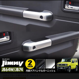 ジムニー JB64 ジムニーシエラ JB74 内側ハンドルカバー