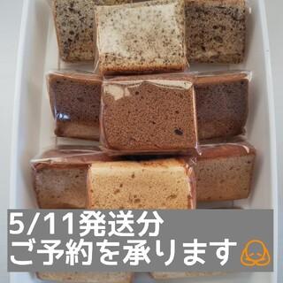 終了いたしました!!  【5/11㈫発送分限定】cutシフォン 規格外(菓子/デザート)