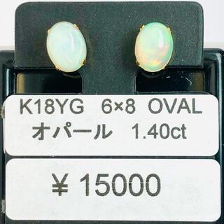E-62006 K18YG ピアス オパール OVAL 6×8 AANI アニ(ピアス)