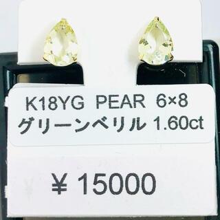 E-63202 K18YG ピアス グリーンベリル PEAR AANI  アニ(ピアス)