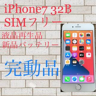 iPhone - iPhone7 silver 32 GB SIMフリー 完動品