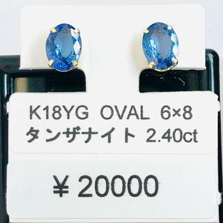 E-59546 K18YG ピアス タンザナイト OVAL AANI アニ(ピアス)