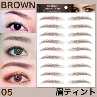 6Dナチュラル眉シール 化粧品 眉毛ティント JD-05 ブラウン アイブロウ