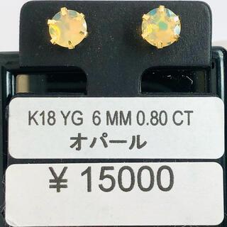 E-52556 K18YG ピアス オパール ROUND AANI アニ(ピアス)