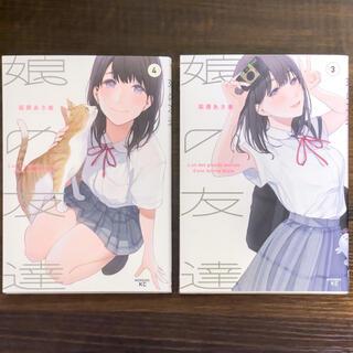 コウダンシャ(講談社)の娘の友達3, 4巻(青年漫画)