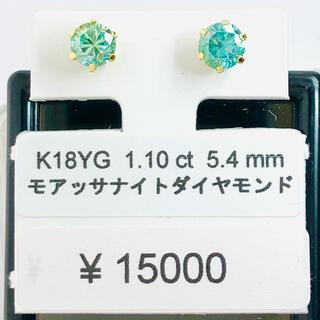 E-62569 K18YG ピアス モアッサナイトダイヤモンド AANI アニ(ピアス)