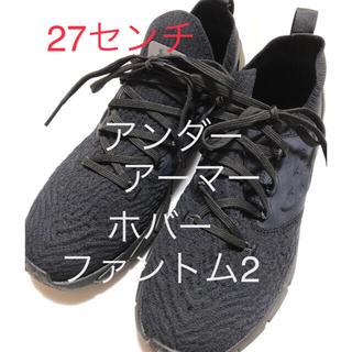 UNDER ARMOUR - ☆美品☆アンダーアーマー 27センチ スニーカー ホバーファントム2