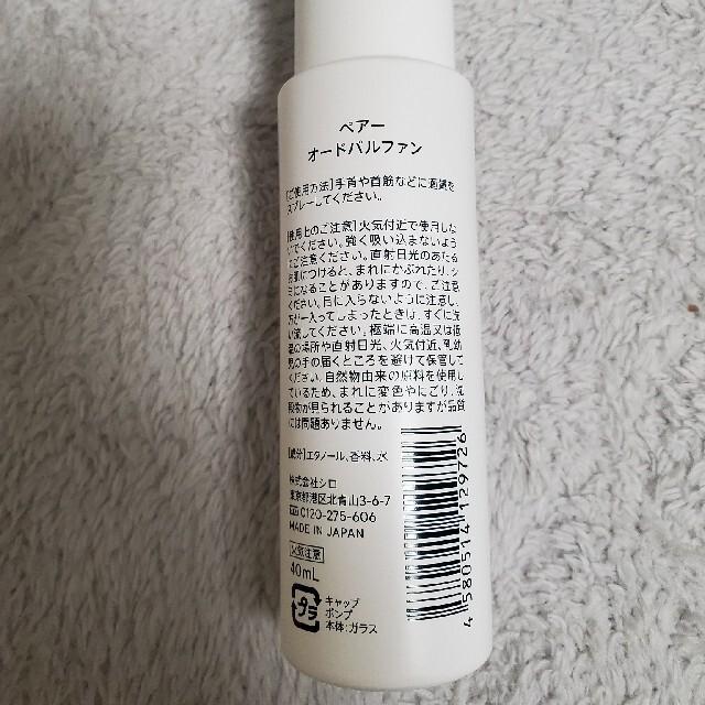 shiro(シロ)のSHIRO オードパルファン ペアー コスメ/美容の香水(その他)の商品写真