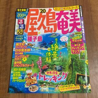 るるぶ屋久島・奄美・種子島 '20(地図/旅行ガイド)