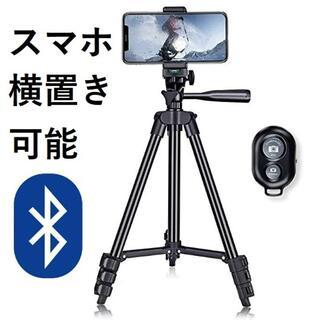 ★即日発送★ スマホ三脚 Bluetooth リモコン付 デジカメや一眼レフも(自撮り棒)