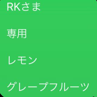 RKさま  専用  レモン  グレープフルーツ(エッセンシャルオイル(精油))