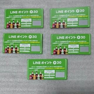 LINE ポイント 30P (50枚) 必ず貰える