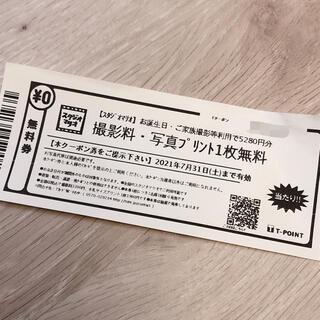 スタジオマリオ 記念写真 クーポン券 撮影ご優待券 5,280円相当無料