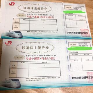 JR九州 株主優待券 半額券(その他)