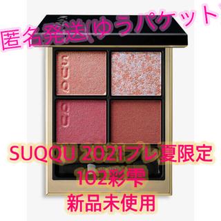 SUQQU - SUQQU UK&伊勢丹限定 シグネチャーカラーアイズ 102 彩雫