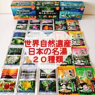 入浴剤全20種 日本の名湯&世界遺産!