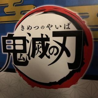 Takara Tomy - 竈門炭治郎×はるとくん&竈門禰豆子×リカちゃんセット