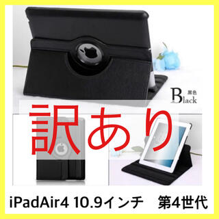 iPadケース iPadair4 10.9インチ 第4世代 iPadair(iPadケース)