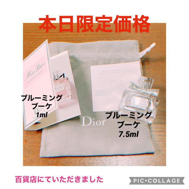 Dior(ディオール)の値下げしました❤️新品❤️ディオール ブルーミングブーケ サンプル コスメ/美容の香水(香水(女性用))の商品写真