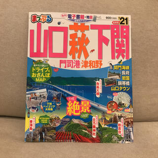 まっぷる山口・萩・下関 門司港・津和野 '21(地図/旅行ガイド)