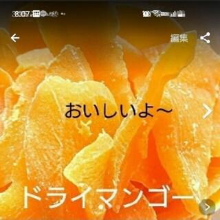 ドライフルーツ(マンゴー)(フルーツ)