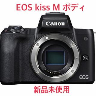 キヤノン(Canon)のCANON キヤノン EOS kiss Mボディ ブラック(ミラーレス一眼)