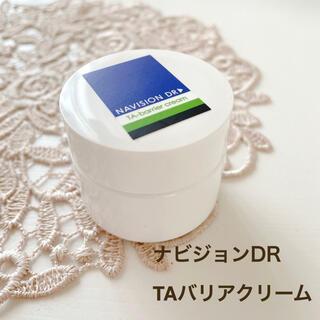 SHISEIDO (資生堂) - 【ナビジョンDR 】TAバリアクリーム 美白 資生堂 クリニック シミ