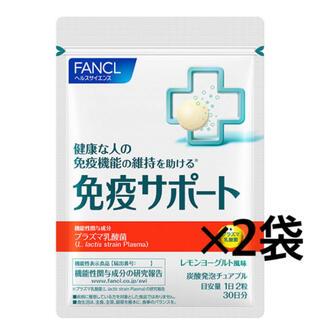 ファンケル(FANCL)のFANCL 免疫サポート(その他)