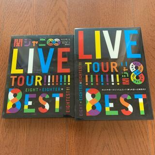 カンジャニエイト(関ジャニ∞)の関ジャニ∞ 8EST ライブDVD Blu-ray(ミュージック)