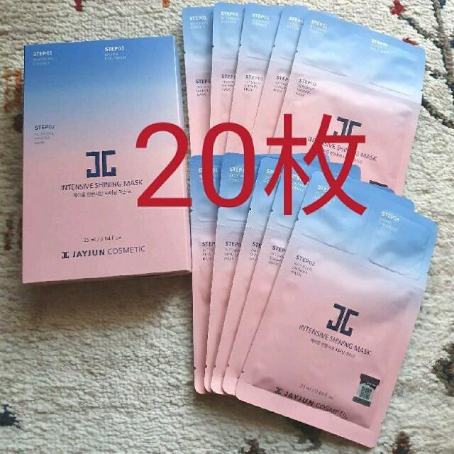 CNP(チャアンドパク)の新品  JAYJUN ジェイジュン   インテンシブシャイニング パック コスメ/美容のスキンケア/基礎化粧品(パック/フェイスマスク)の商品写真