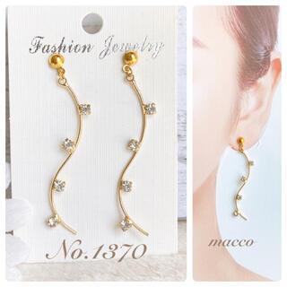 ひねりストーンNo.1370 ハンドメイドピアス handmade pierce