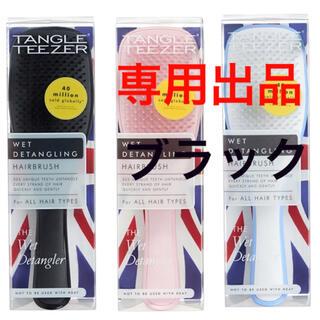 タングルティーザー  ブラッシングブラシ ザ ウェットディタングラー 濡れ髪専用(ヘアブラシ/クシ)
