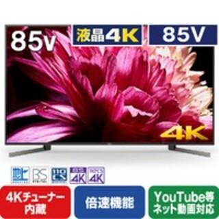 SONY - 新品未使用 SONY KJ-85X9500G