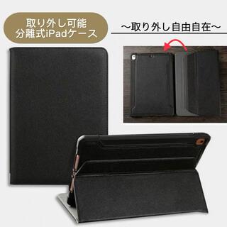 iPadケース 取り外し 脱着 iPadカバー mini 9.7 10.2 (iPadケース)