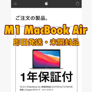 Mac (Apple) - M1 MacBook Air スペースグレー 8コアCPU 8GBメモリ