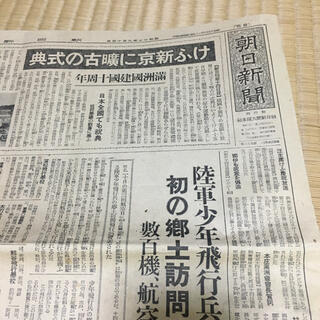 アサヒシンブンシュッパン(朝日新聞出版)の昭和17年の朝日新聞(その他)