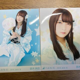 ノギザカフォーティーシックス(乃木坂46)の【コンプ】鈴木絢音生写真(女性アイドル)