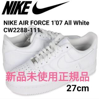 NIKE - 【新品未使用正規品】ナイキ エアフォース1 CW2288-111 27cm