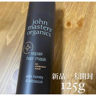 ジョンマスターオーガニック(John Masters Organics)のジョンマスターオーガニック H&Hリペアヘアマスク  125g(トリートメント)