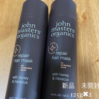 ジョンマスターオーガニック(John Masters Organics)のジョンマスターオーガニック H&Hリペアヘアマスク2本まとめ売り(トリートメント)