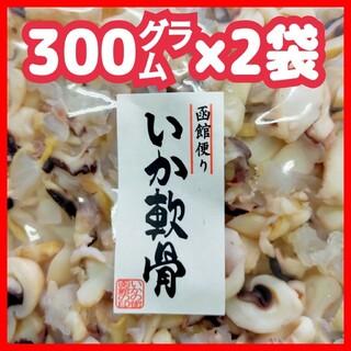 ボリュームたっぷり 2袋まとめて600㌘!  函館便り・甘酢いか軟骨   徳用袋(菓子/デザート)