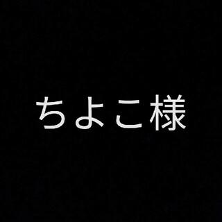ちよこ様専用ページ(リュックサック)