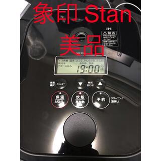 ゾウジルシ(象印)の象印 STAN 炊飯器 NW-SA10 20年製(炊飯器)