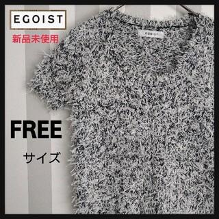 エゴイスト(EGOIST)の【新品】EGOIST ファンシーヤーン ニット トップス free(ニット/セーター)