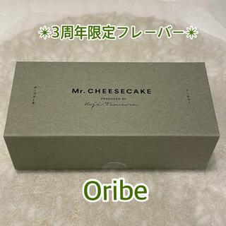 ミスターチーズケーキ 限定フレーバー Oribe(菓子/デザート)